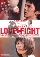 Love Fight