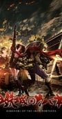 Kabaneri of the Iron Fortress