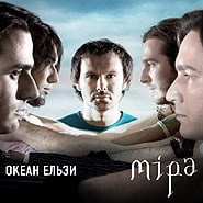 Okean Elzy. Mira. (Measure) / Ukrainian CD