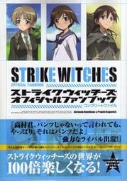 Strike Witches Official Fan Book Complete File