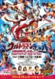 Ultraman Ginga: Theater Special Ultra Monster Hero Battle Royal!