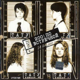 t.A.T.u.: Not Gonna Get Us