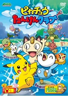 Pokemon: Pikachu's Exploration Club (2007)