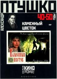 The Stone Flower / Kamenniy Cvetok [Film School Collection]
