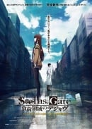 Steins;Gate Movie