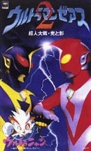 Ultraman Zearth 2: Superman Big Battle - Light and Shadow