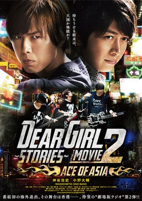 Dear Girl~Stories~THE MOVIE2 ACE OF ASIA
