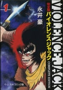 Violence Jack, Part 1, Slum King