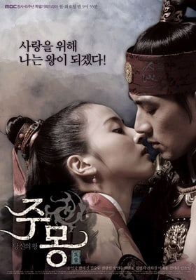 The Book of Three Hans: The Chapter of Jumong