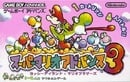 Super Mario Advance 3: Yoshi Island + Mario Brothers (JP)