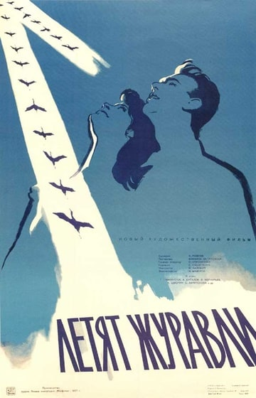 The Cranes Are Flying (1957)