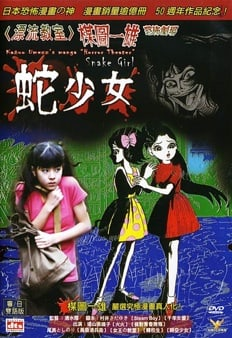 Kazuo Umezu's Horror Theater: The Harlequin Girl