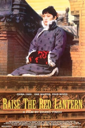 Raise the Red Lantern (1991)