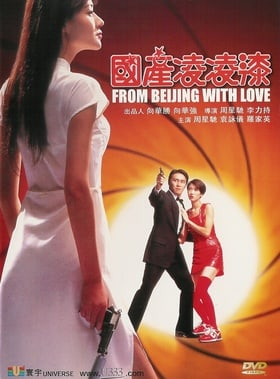 From Beijing with Love